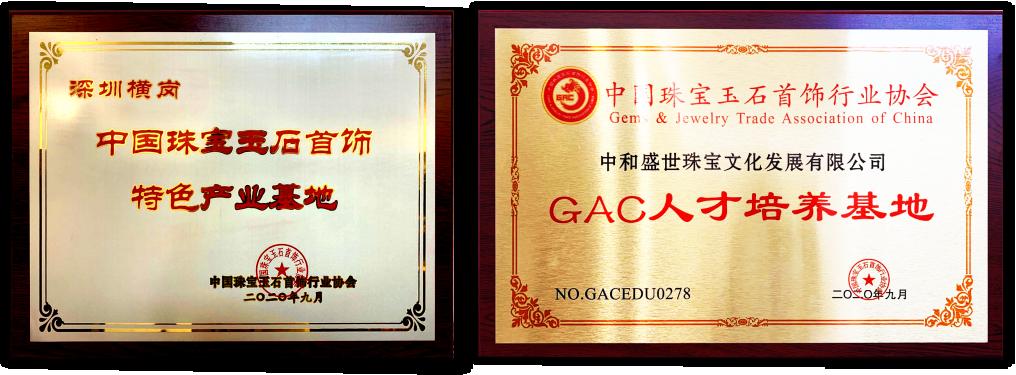 中国珠宝玉石首饰特色产业基地